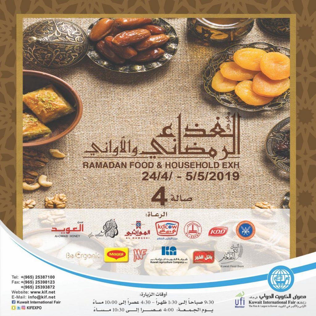 معرض الغذاء الرمضاني و الأواني في الكويت للعام 2019