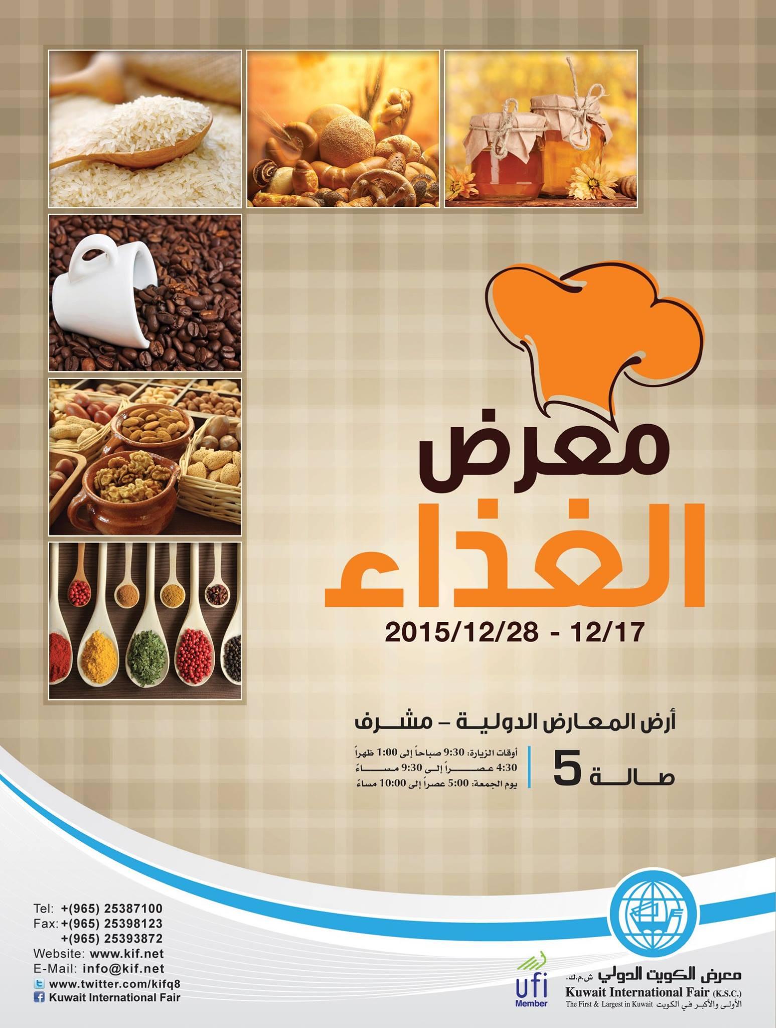 معرض الغذاء و الأواني- مشرف-الكويت-2015