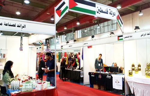 معرض المنتجات العربية