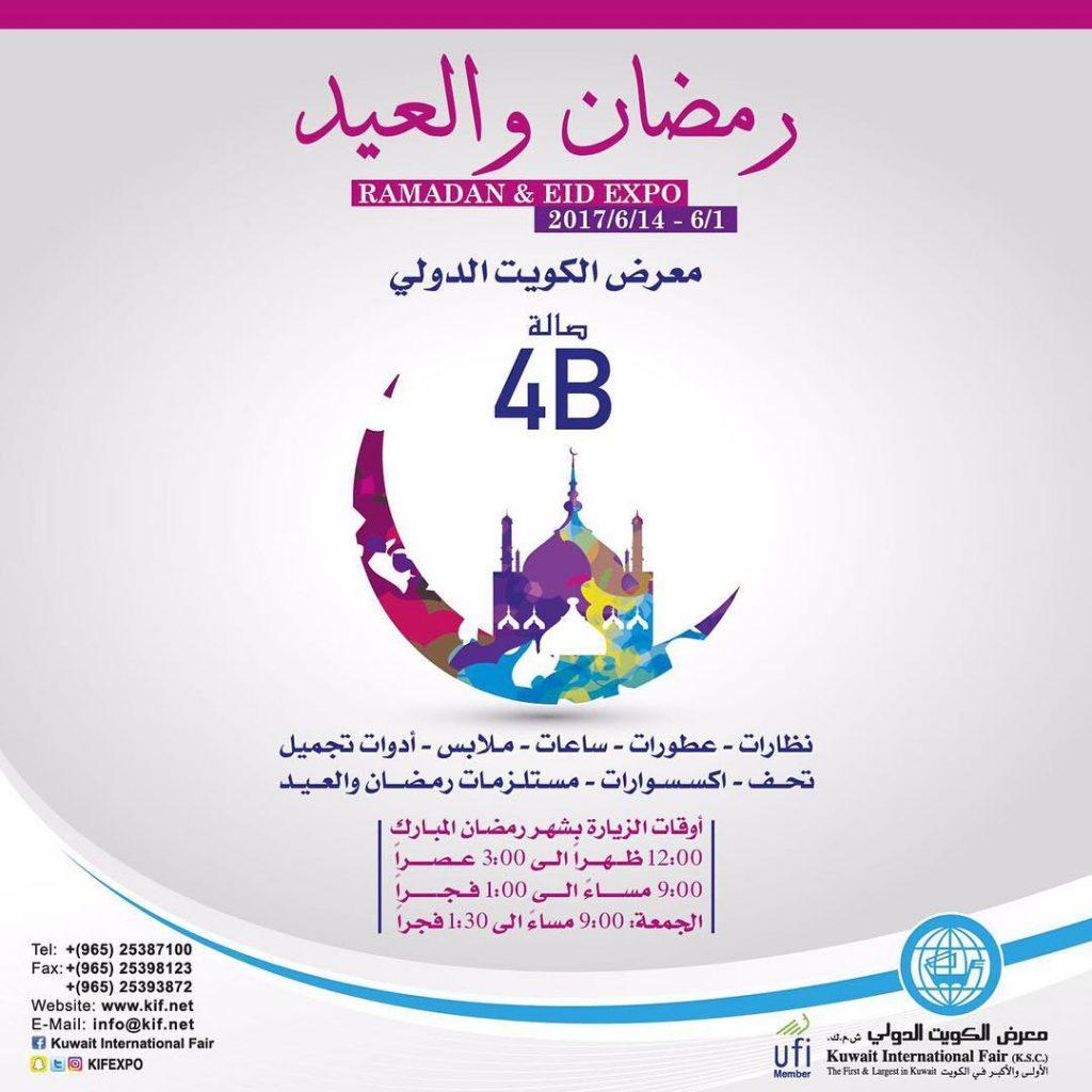 معرض رمضان و العيد في معرض الكويت الدولي