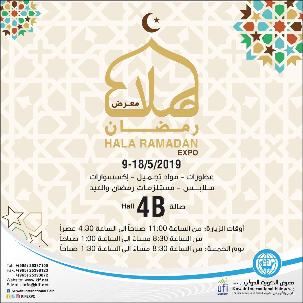 معرض هلا رمضان
