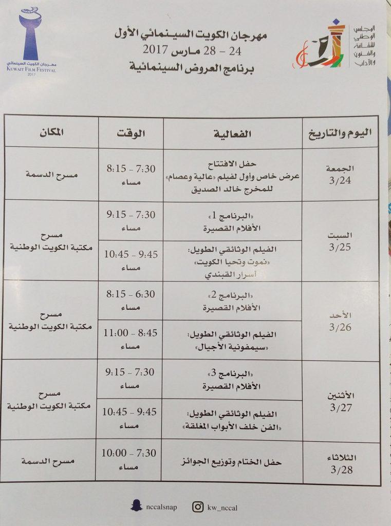 مهرجان الكويت السينمائي الأول