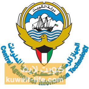 موقع-حكومة-الكويت-الإلكتروني