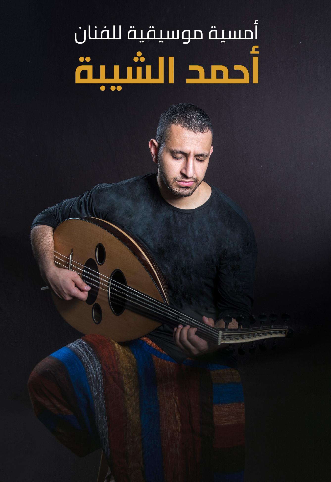 أمسية موسيقية للفنان أحمد الشيبة