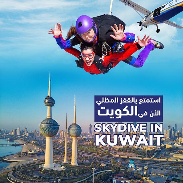 القفز بالمظلة في سماء الكويت Kuwait Skydive