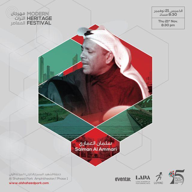 مهرجان التراث المعاصر: سلمان العماري