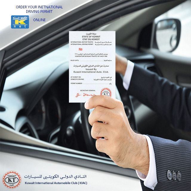 3الحصول على رخصة القيادة الدولية أونلاين من الكويت