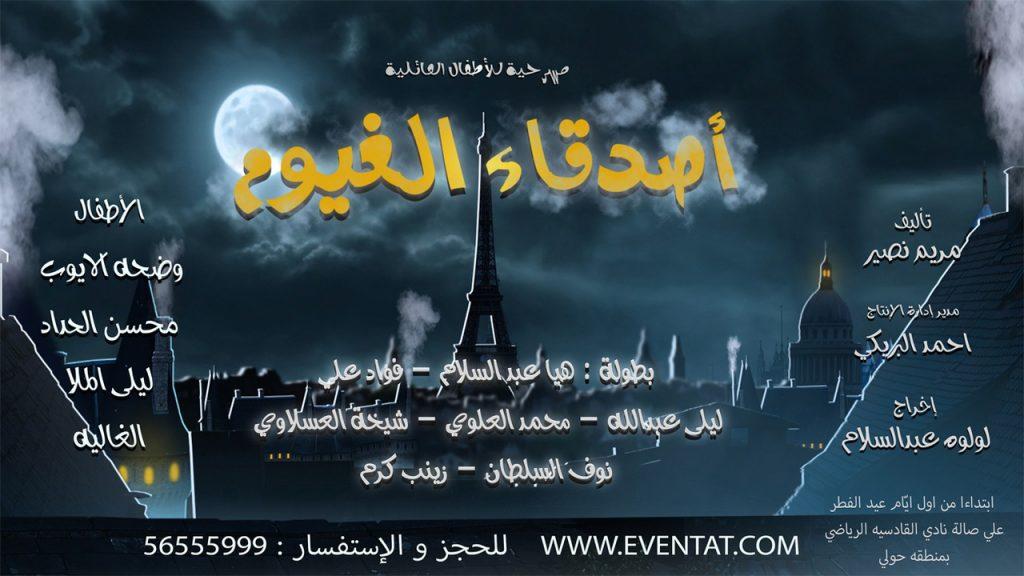 مسرحية أصدقاء الغيوم في عيد الفطر للعام 2019 في الكويت