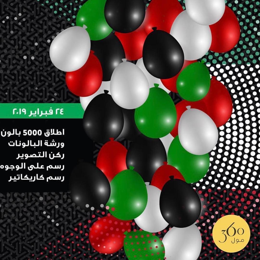 فعاليات العيد الوطني الكويتي في مجمع 360