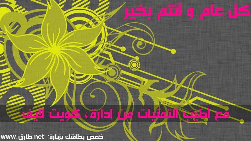 كل عام أنتم بخير، عيد أضحى مبارك.