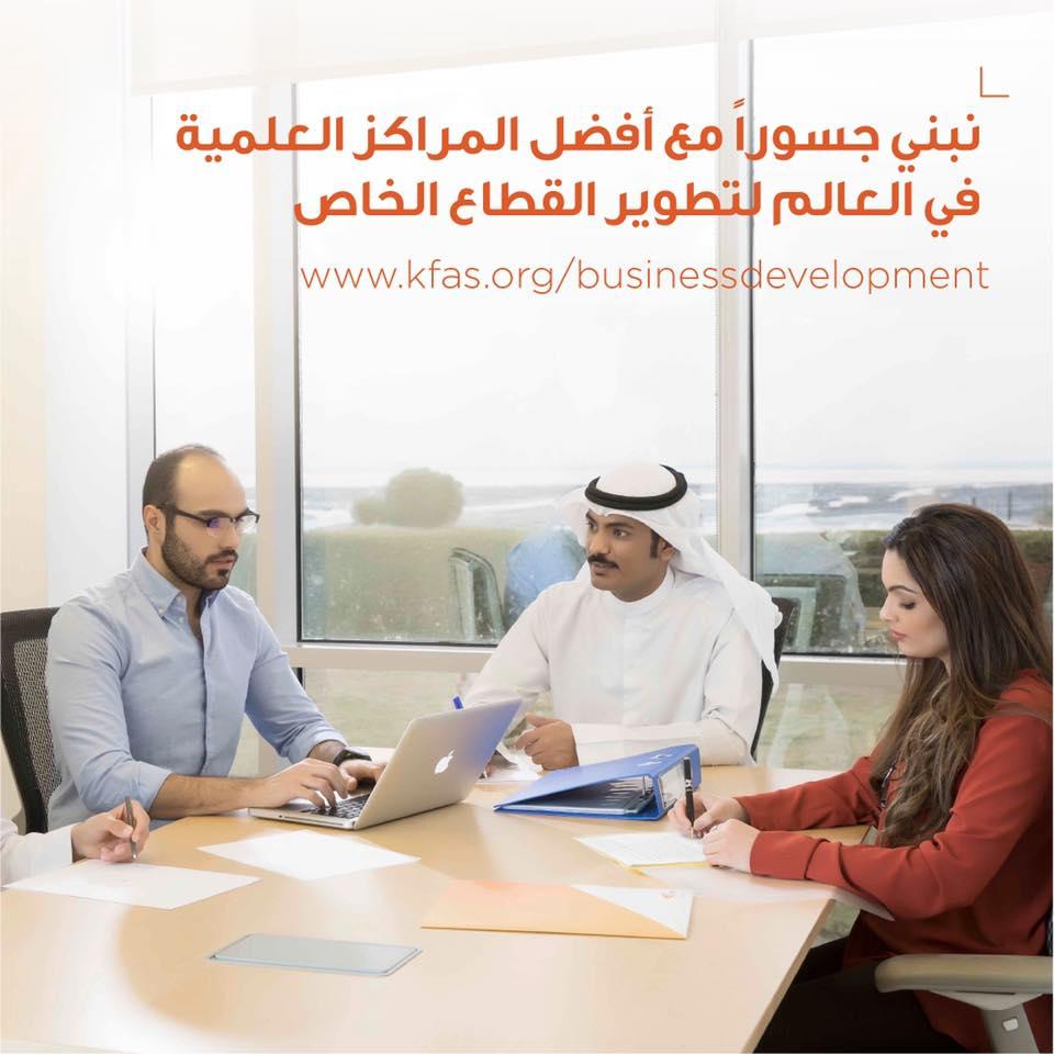 فرص عمل في مؤسسة الكويت للتقدم العلمي 1