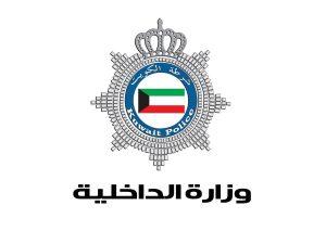 الحصول على فيزا (تأشيرة) إلكترونية للكويت