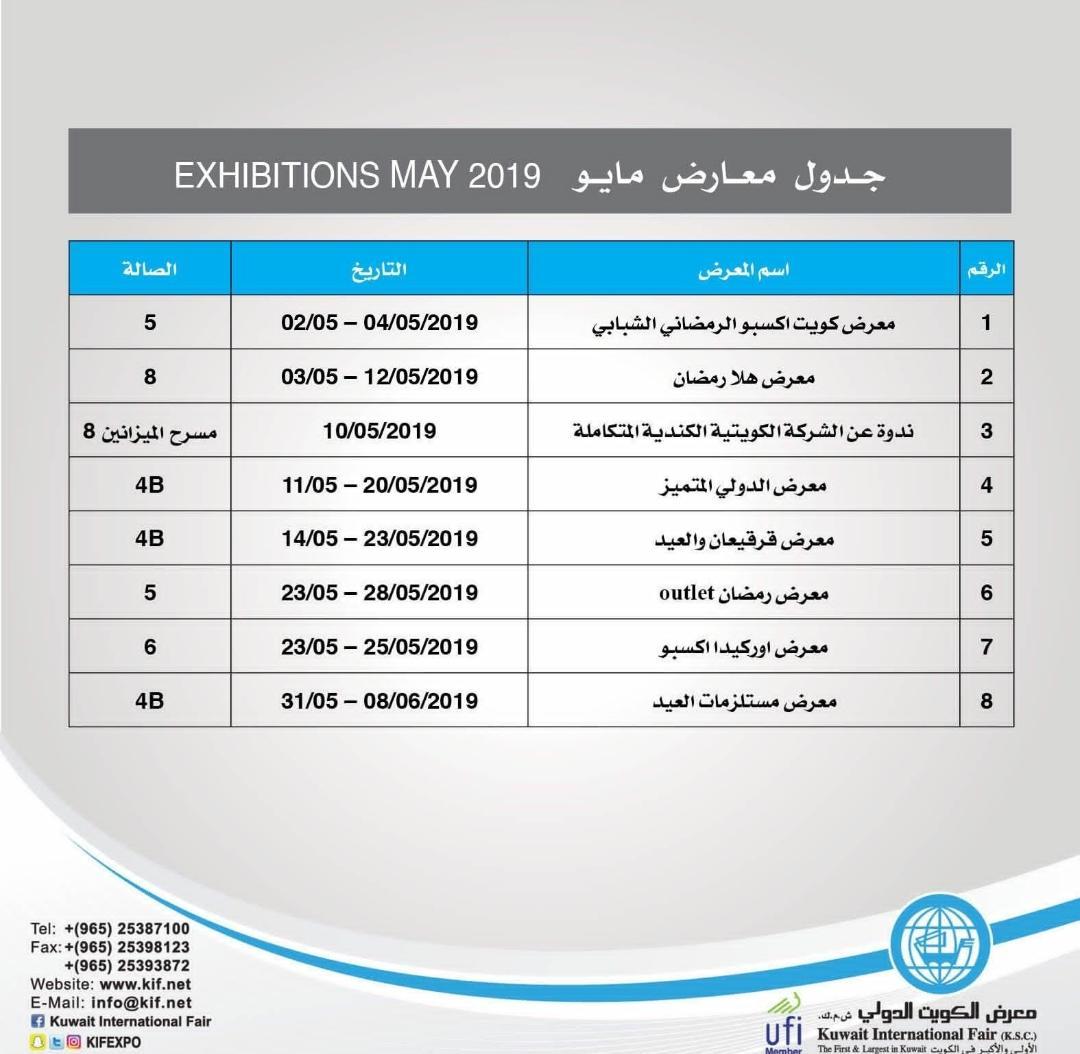 المعرض الدولي المتميز للعام 2019 في أرض معارض مشرف في الكويت