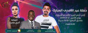 حفلة عيد الأضحى المبارك الكويت 2019