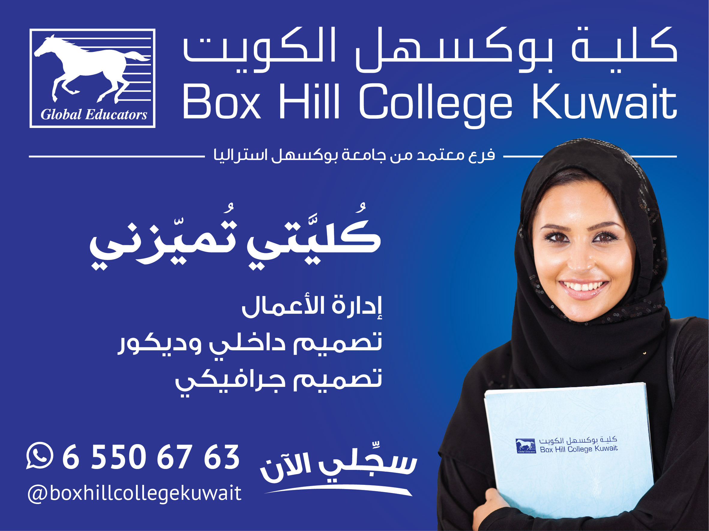 الجامعات الخاصة في الكويت و الاختصاصات المتاحة بها و ترتيبها محلياً و عالمياً للعام 2019.