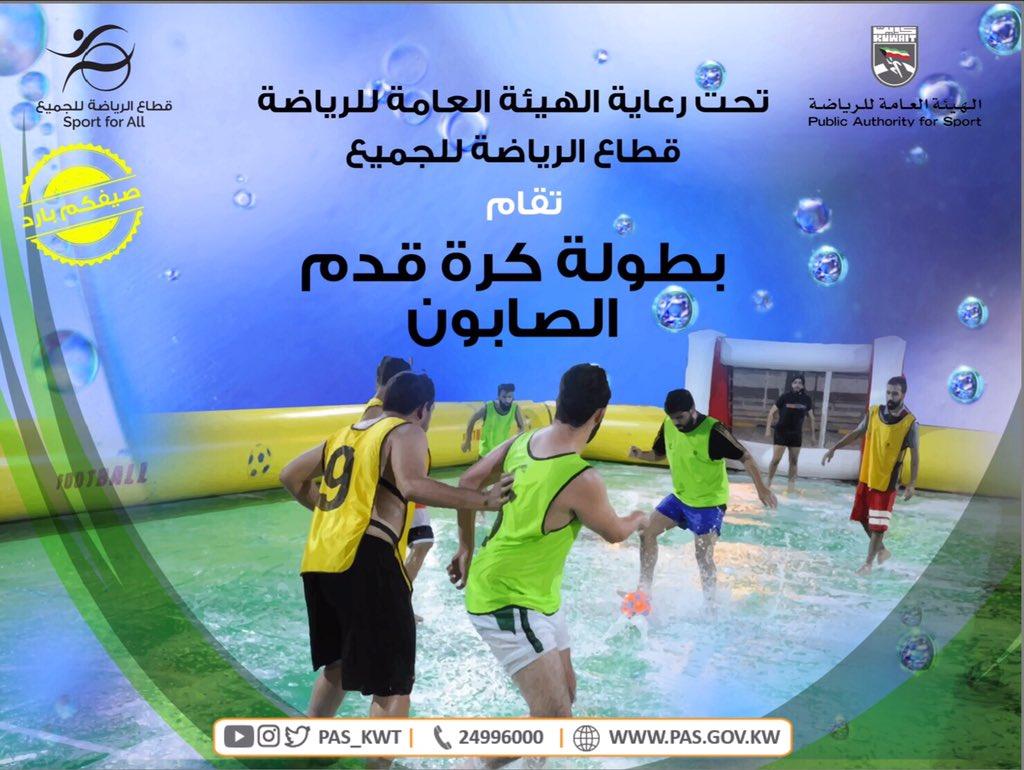 بطولة كرة قدم الصابون في الكويت