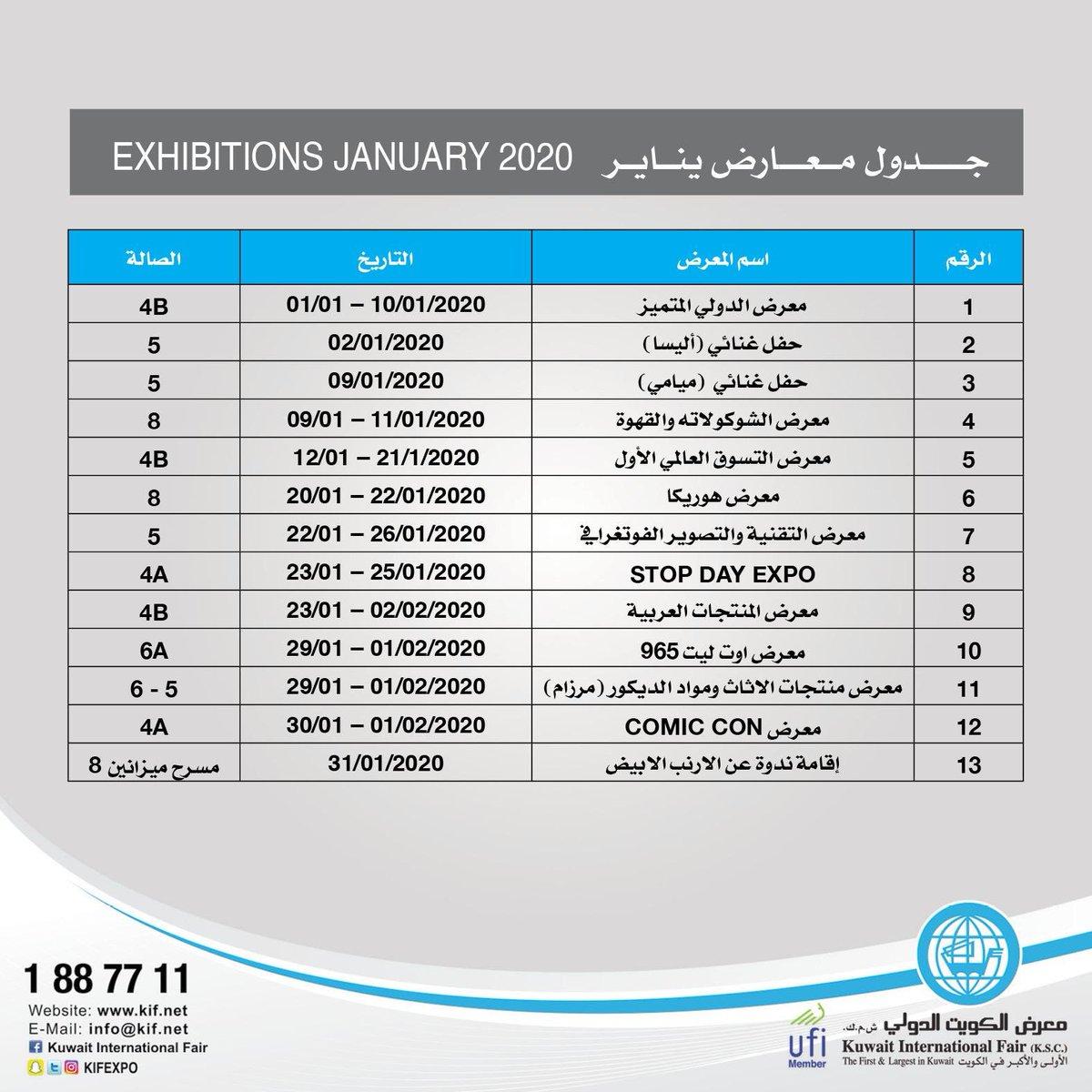 معرض أوت لت الكويت 2020