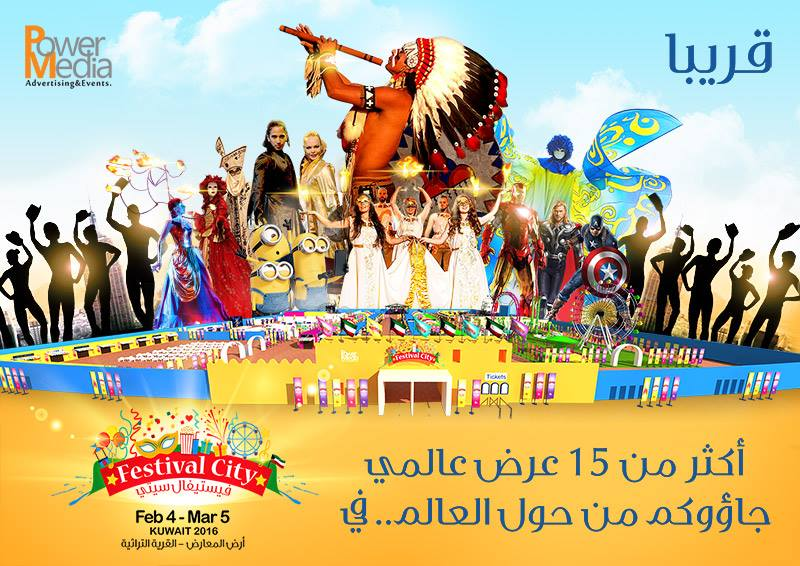 Festival City Kuwait Shows 2