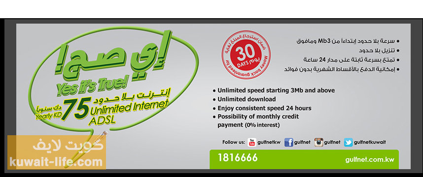 Gulfnet-unlimited-internet-offer