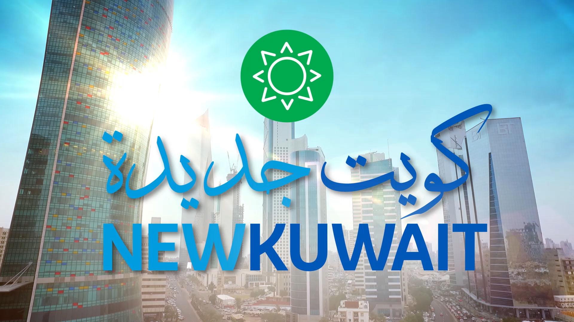 كويت جديدة، رؤية الكويت 2035