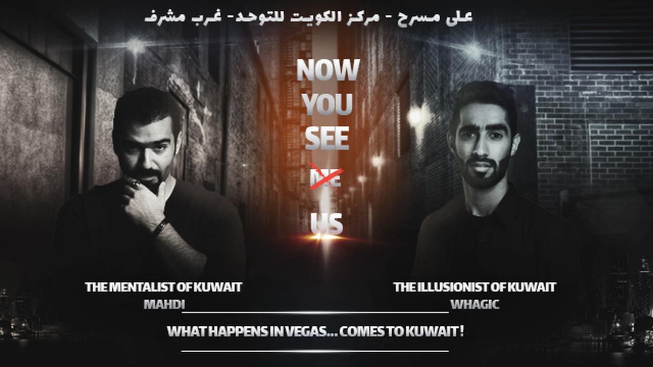 now you see us في عيد الفطر في الكويت